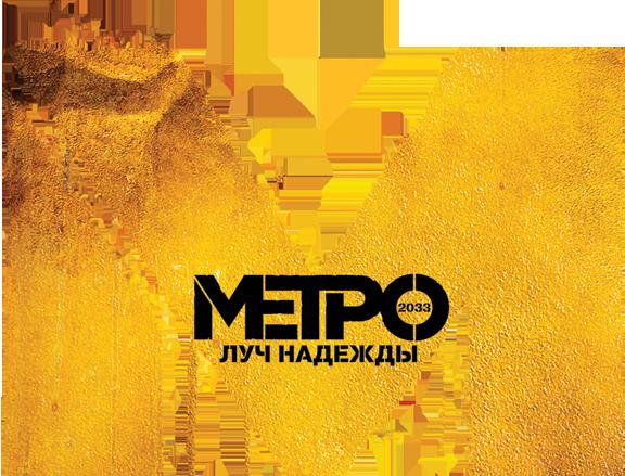 Русификатор Для Метро Last Light