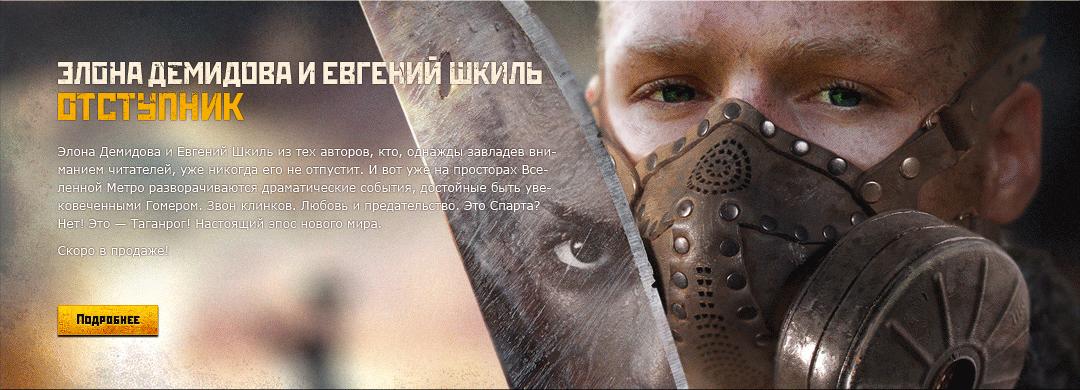 ЭЛОНА ДЕМИДОВА ЕВГЕНИЙ ШКИЛЬ ОТСТУПНИК СКАЧАТЬ БЕСПЛАТНО