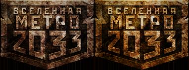 http://metro2033.ru/i/logotype_main.png