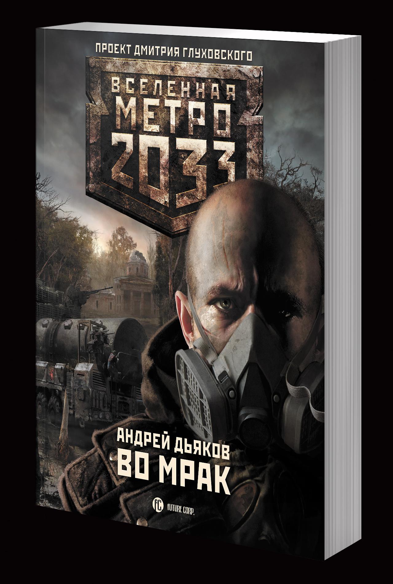 Вселенная метро 2033 скачать бесплатно - 74d8