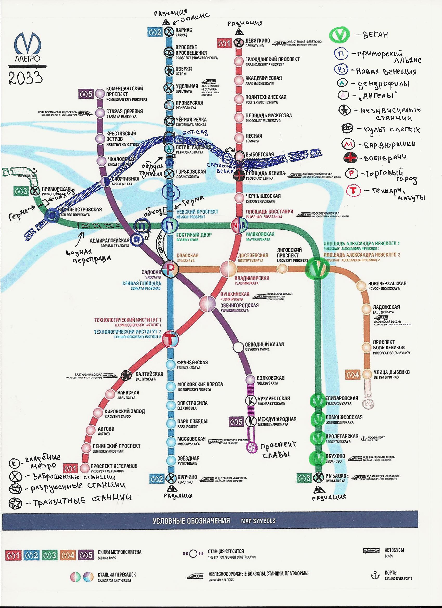 Вселенная метро 2033 скачать бесплатно - 3c