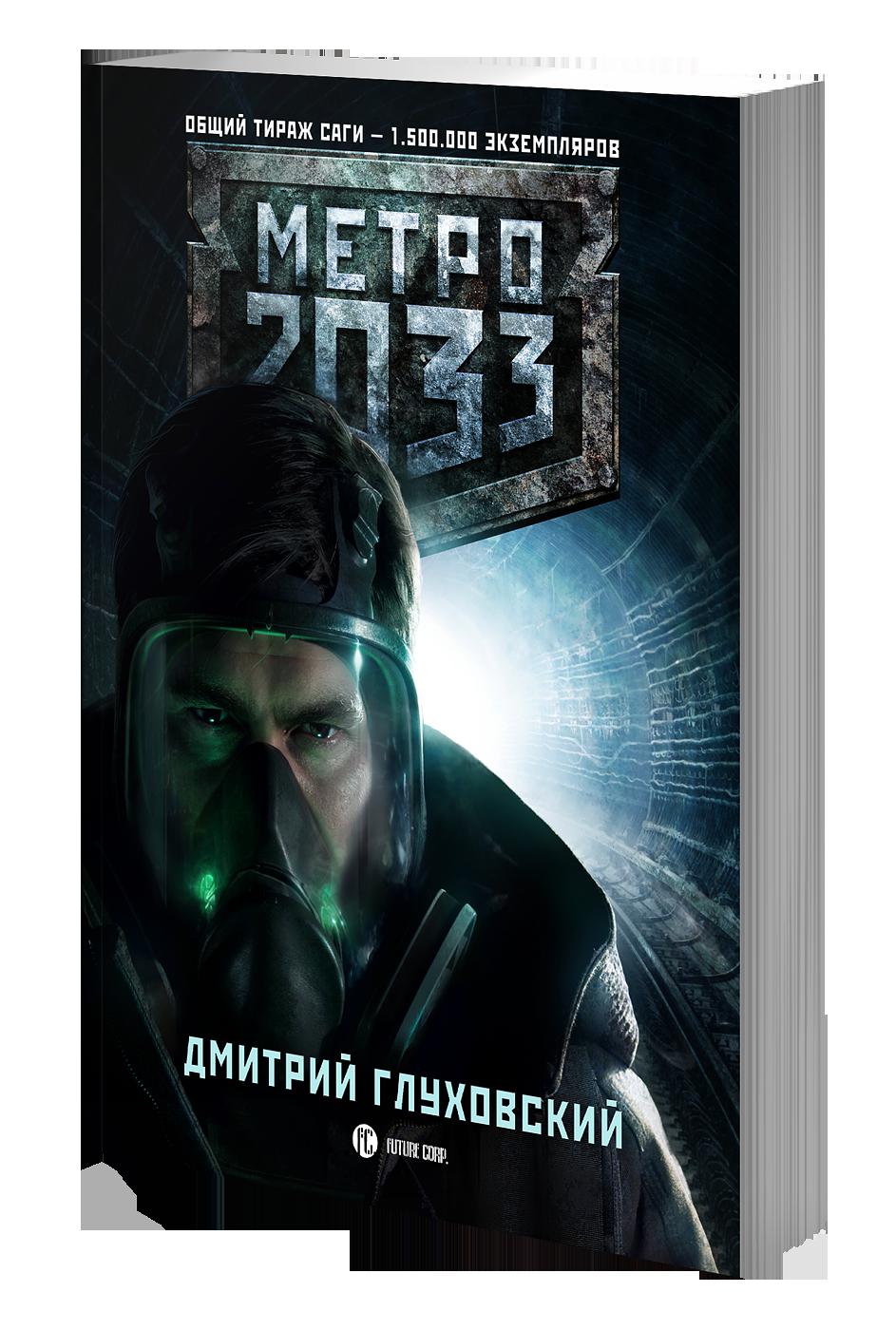 метро 2033 издания