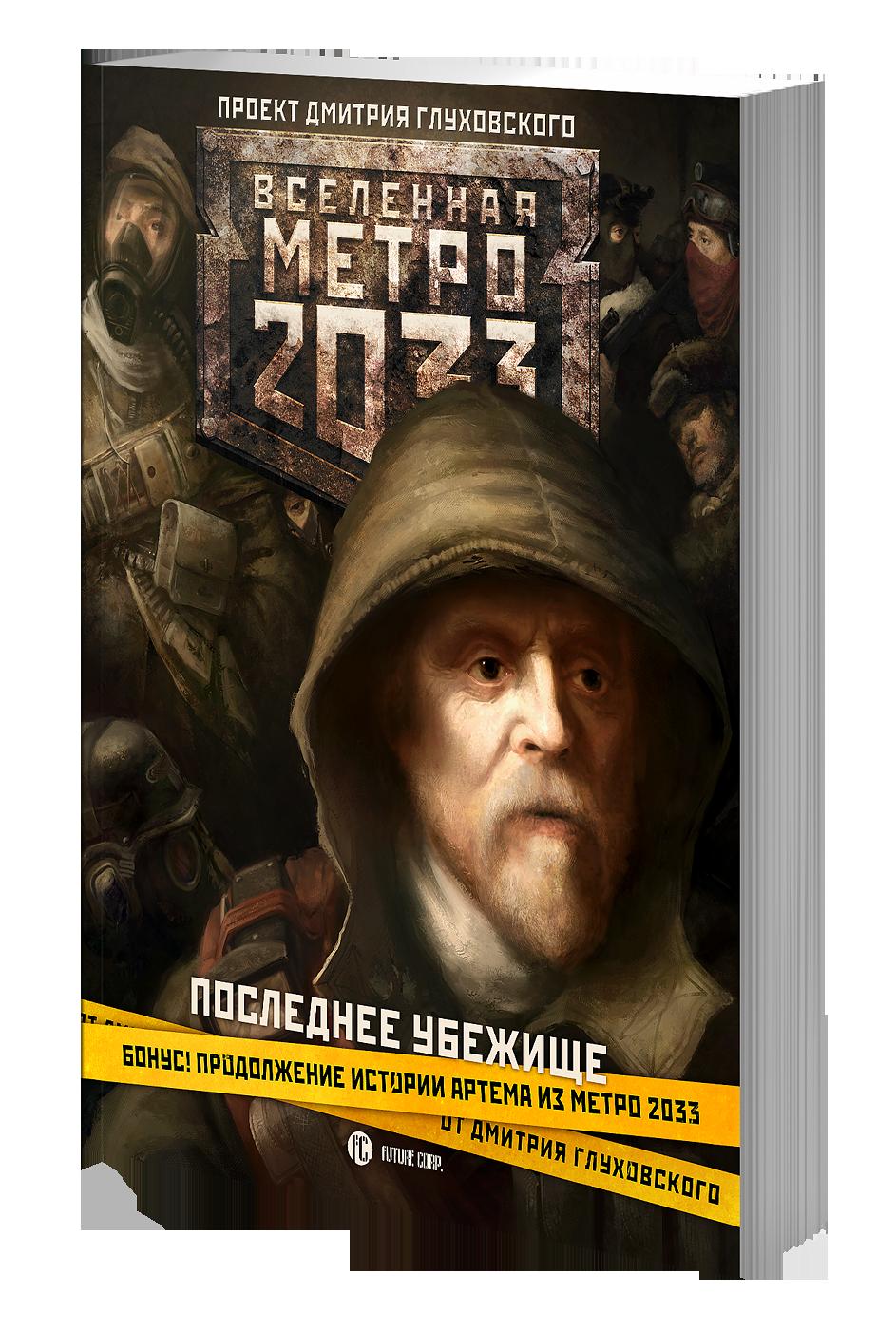 Книгу Метро 2033 Ниже Ада