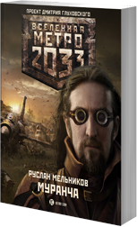 http://www.metro2033.ru/upload/iblock/2ff/2ff1703cfe00143798a24fc90e548839.png