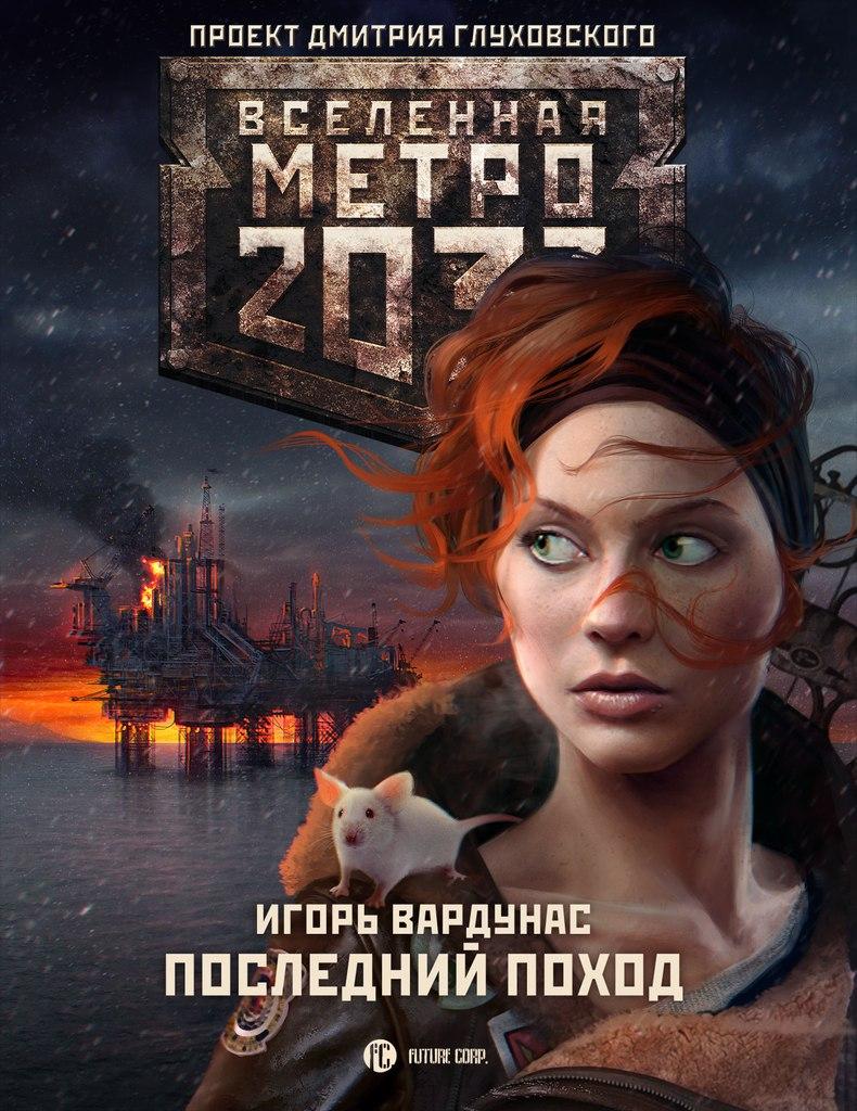 Метро 2033: Последний поход - Игорь Вардунас