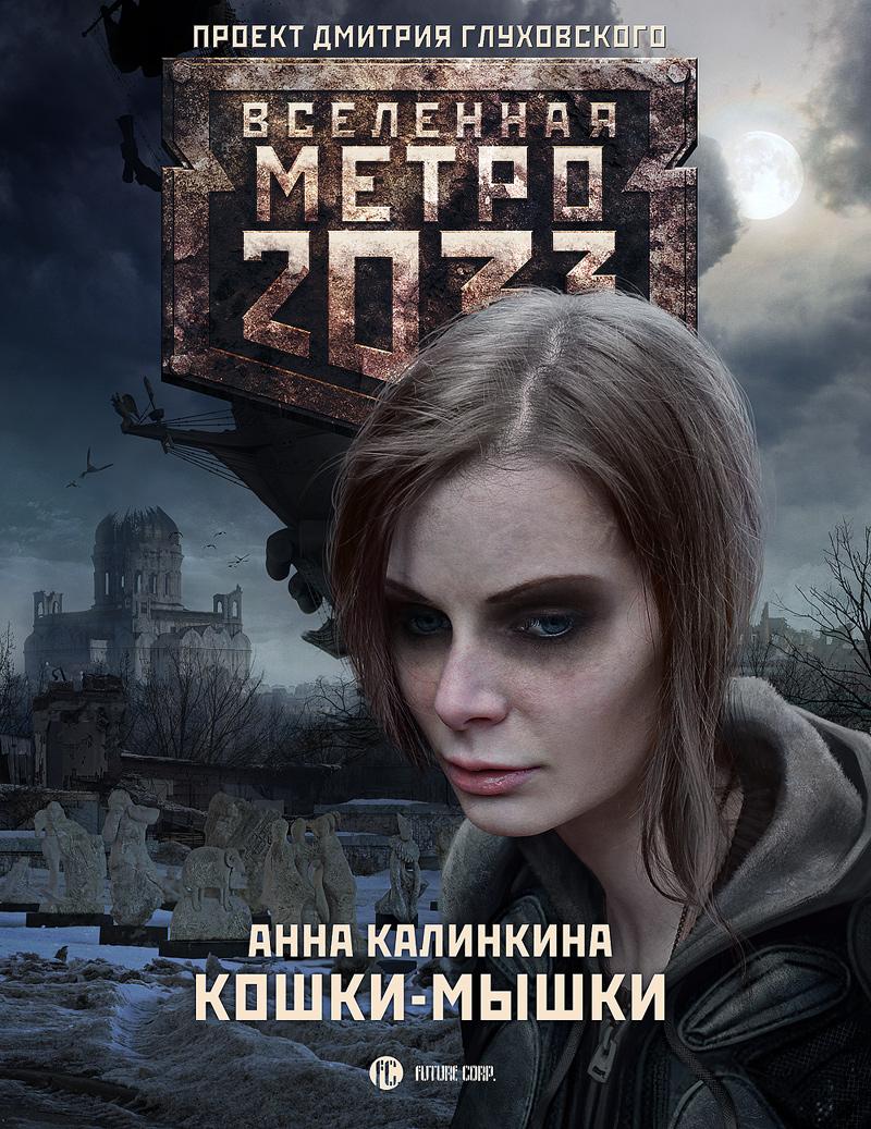 Вселенная метро 2033 скачать бесплатно - 20877