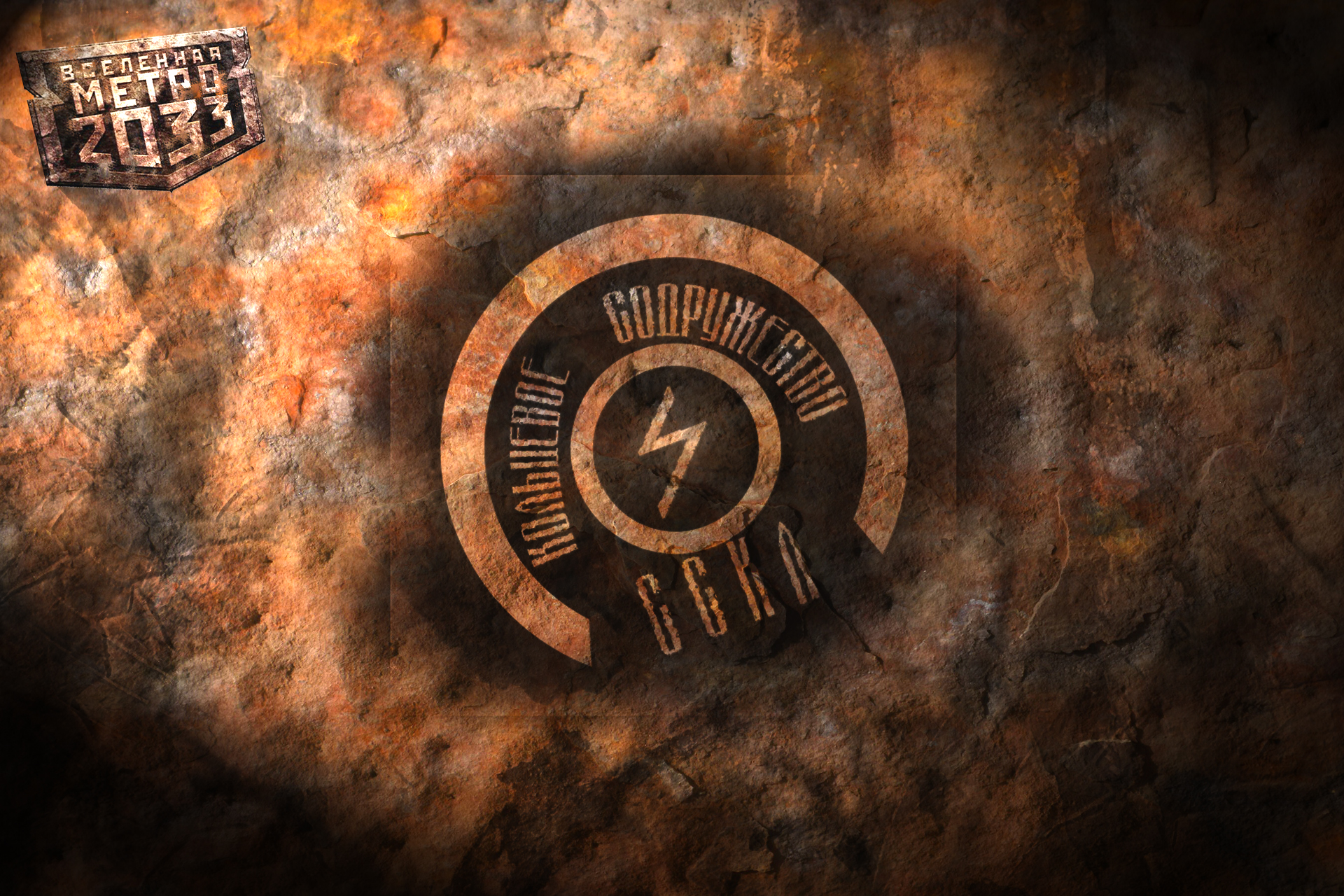 Вселенная метро 2033 скачать бесплатно - d05