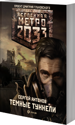 http://www.metro2033.ru/upload/iblock/725/725bcdbdeacd9226784a8e4ad3d20778.png