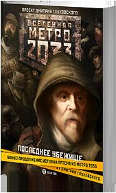http://www.metro2033.ru/upload/iblock/731/731f90523fef93eeeee84e08b1bb4ac5.png
