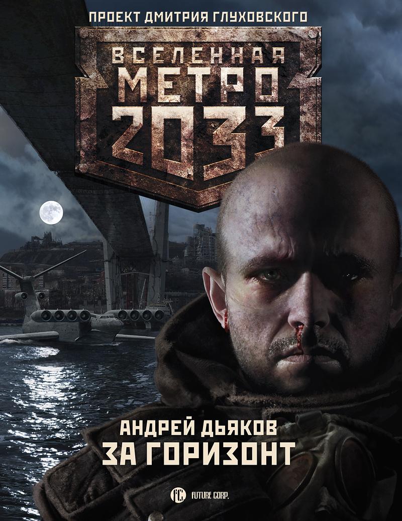 Скачать книги мир метро 2033