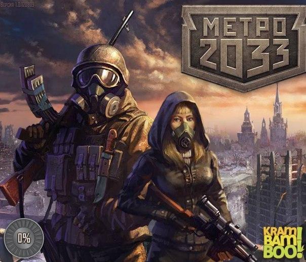 игра метро 2033 скачать бесплатно русская версия - фото 11