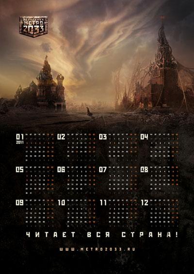 Вселенная метро 2033 скачать бесплатно - 5