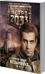 http://www.metro2033.ru/upload/iblock/83c/83c1ad488338d12f2d2be6dd3af99ff9.png