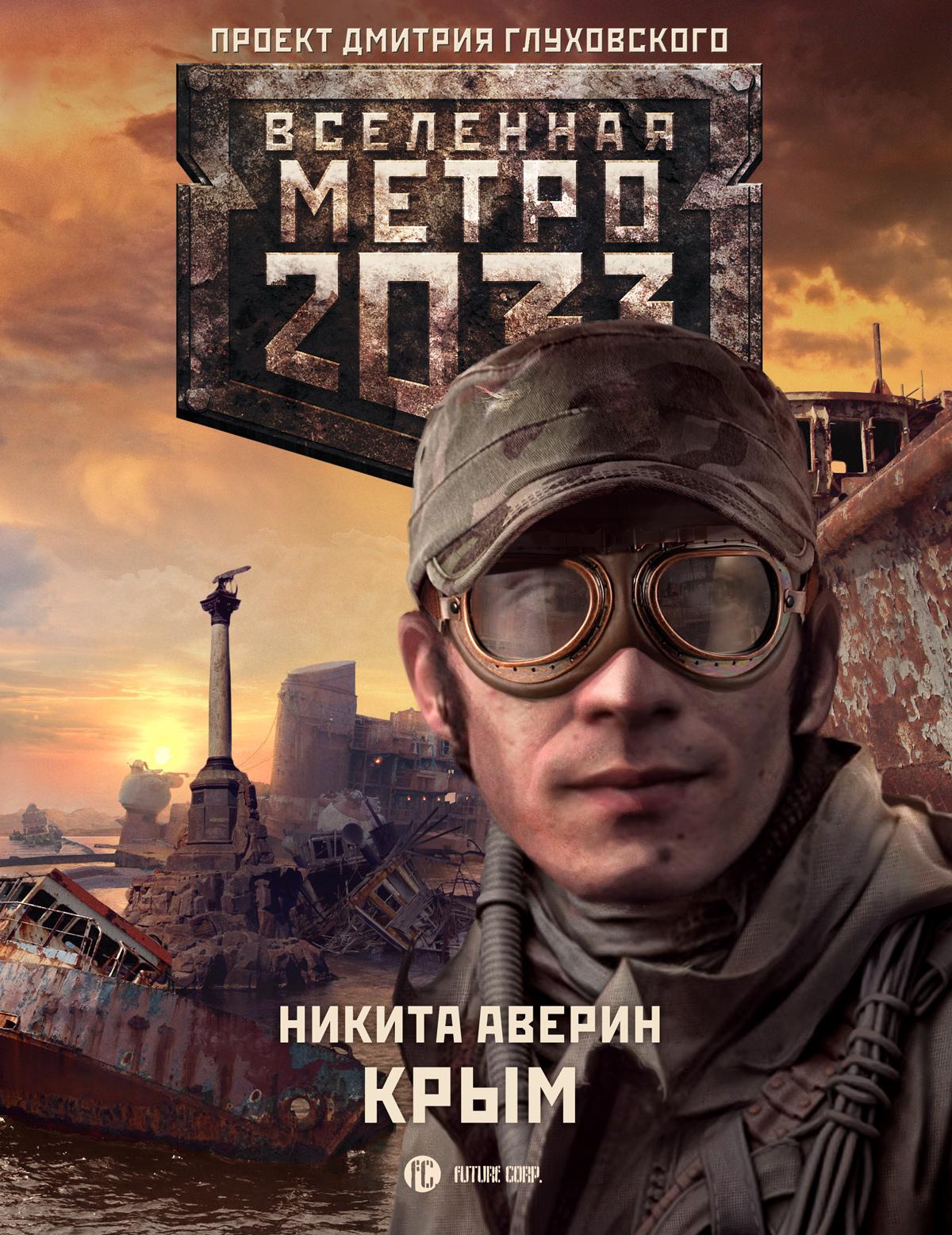 МЕТРО 2033 КРЫМ СКАЧАТЬ БЕСПЛАТНО