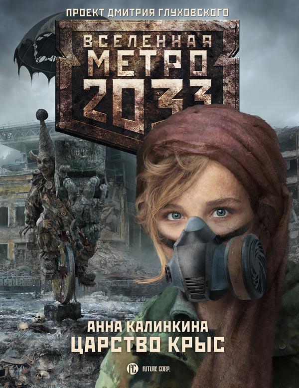 Книга москва 2033 скачать