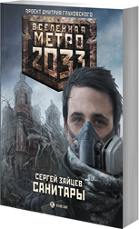 http://www.metro2033.ru/upload/iblock/a91/a91d112292479be0c3787c3c9447b830.png