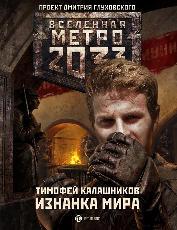 Вселенная метро 2033 станция призрак скачать fb2