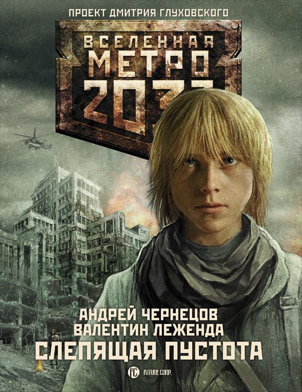 Вселенная метро 2033 скачать бесплатно - 51b
