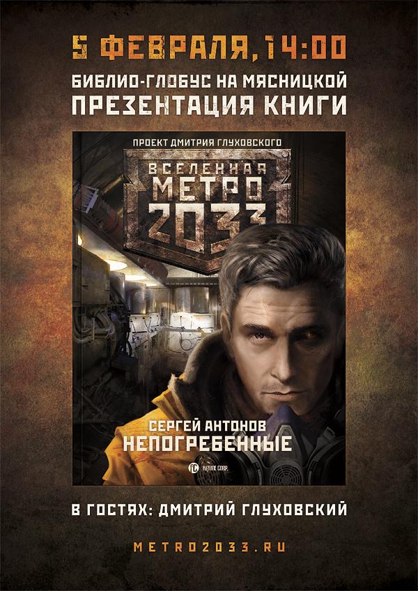 Сергей антонов книги скачать бесплатно