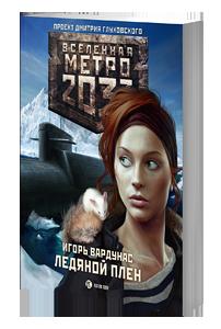 http://www.metro2033.ru/upload/iblock/ba6/ba6b17941e129aee5400f521fde0c398.png