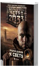 http://www.metro2033.ru/upload/iblock/bc0/bc0bc2c278895b58b5bb43adf679c0c2.png