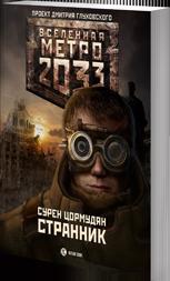 http://www.metro2033.ru/upload/iblock/c40/c40e204bbfb78aaf8fd869c75c2a7d0f.png