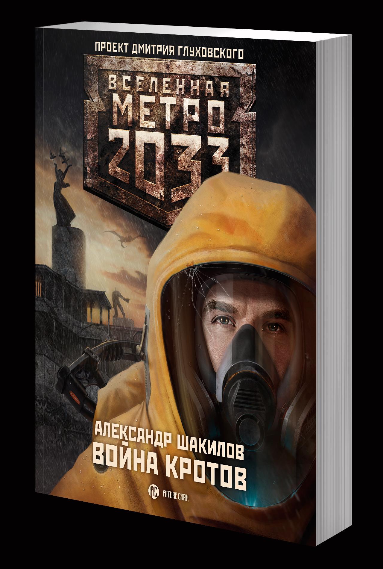 Книга Метро Бесплатно