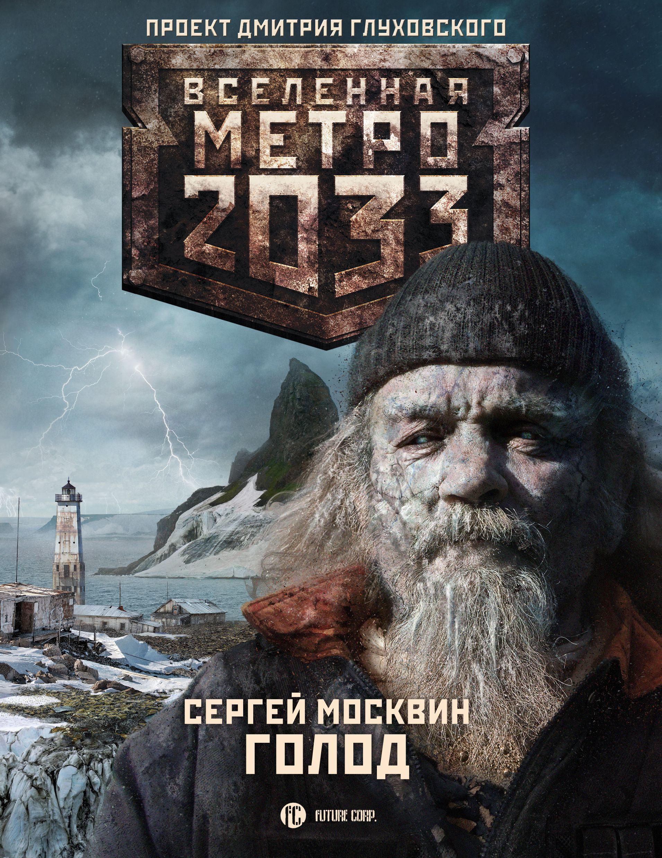 Сергей москвин голод скачать mp3