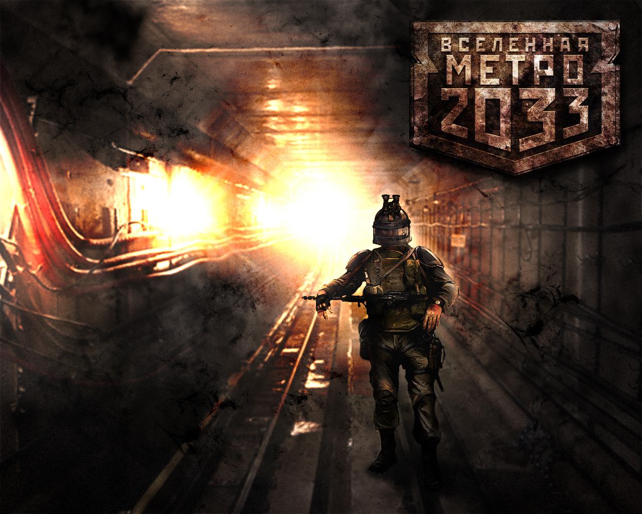 Вселенная метро 2033 скачать бесплатно - da