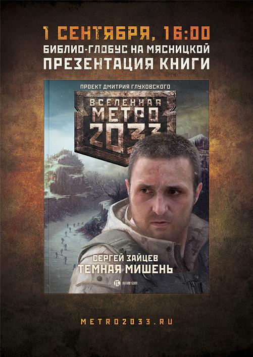 Сергей Зайцев Темная Мишень Торрент