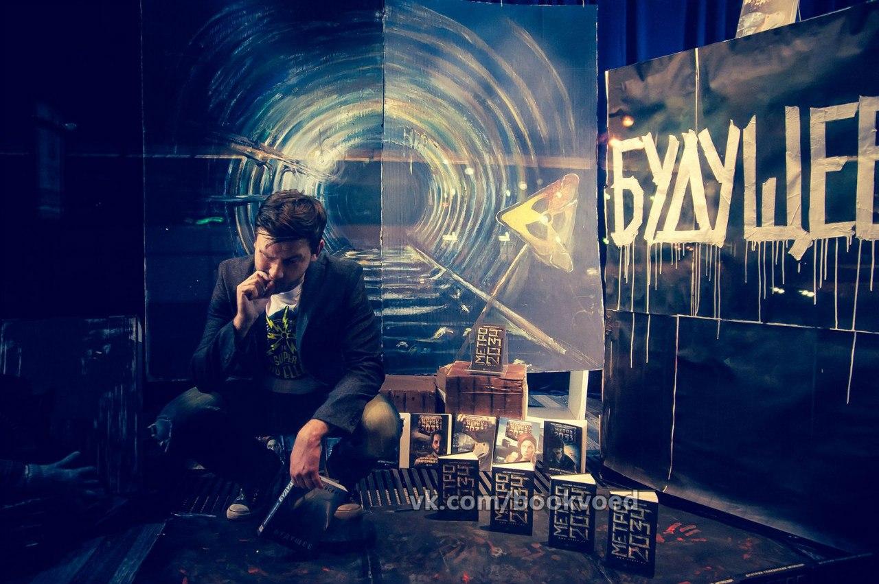 "Вселенная Метро 2033 - Фото с презентации романа ""БУДУЩЕЕ ...: http://metro2033.ru/news/950206/"